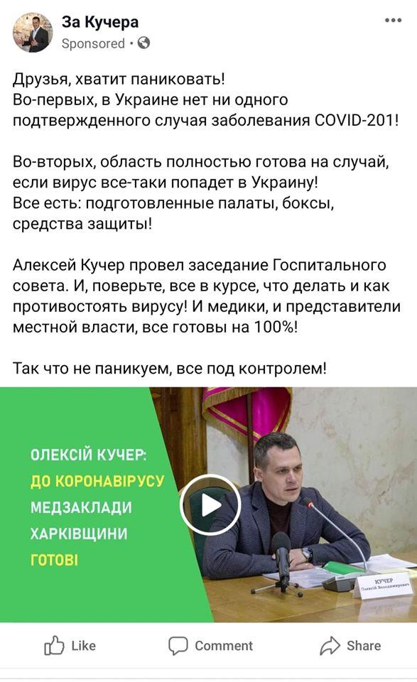 Реклама Алексея Кучера