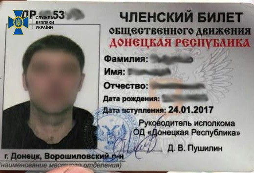 членский билет террориста