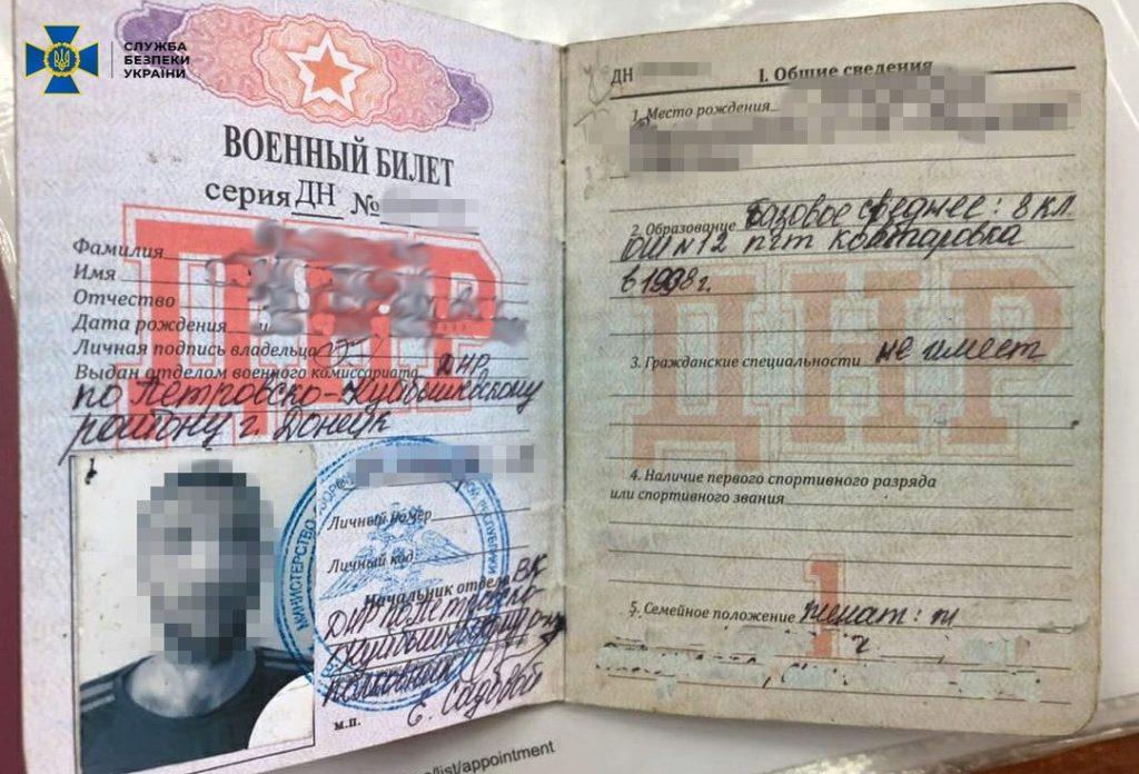 военный билет террориста