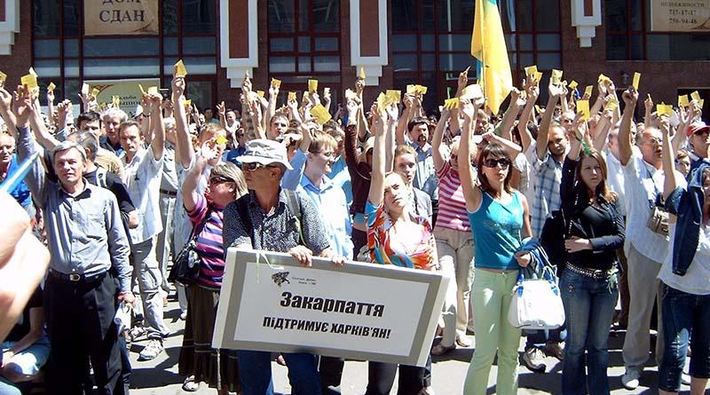 Поддержка всей Украины