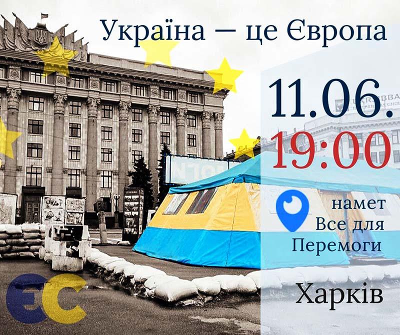 Україна це Європа