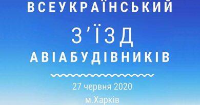 Съезд авиастроителей