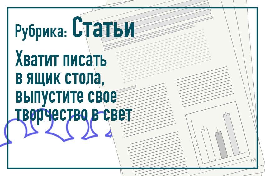 Рубрика Статьи