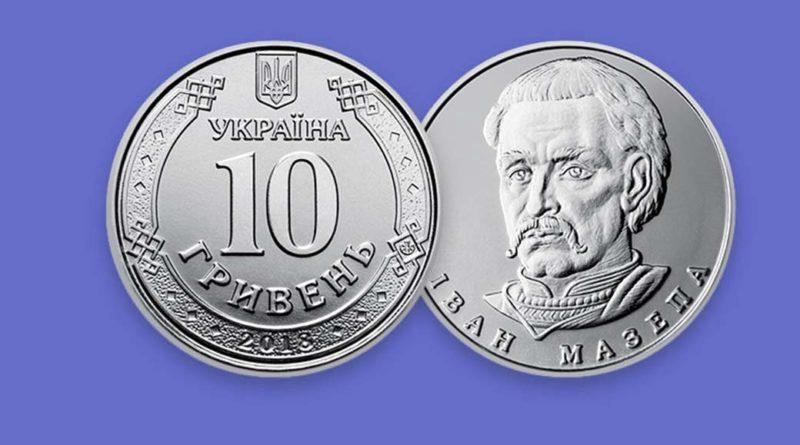 Монета 10 гривен