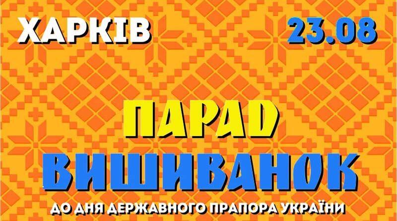 Анонс парада Вишиванок