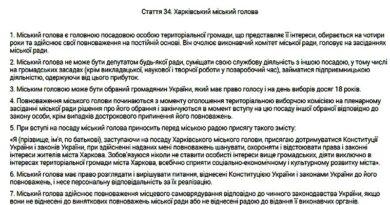 34 статья устава громады