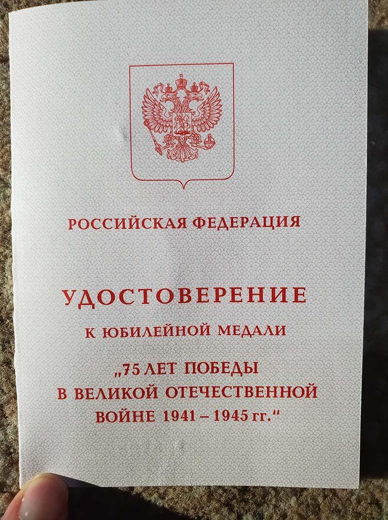 удостоверение к медали РФ