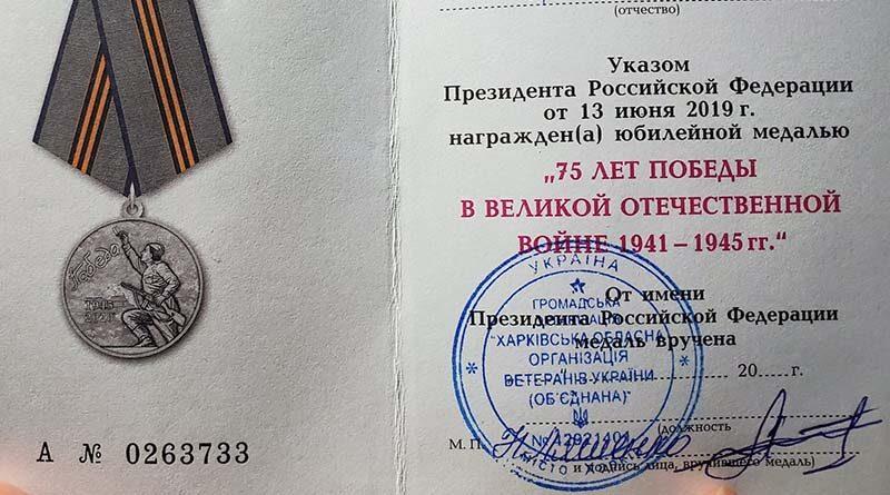 фрагмент удостоверения к медали
