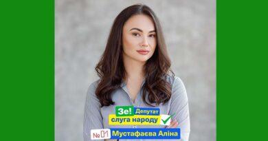 Алина Мустафаева