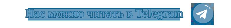 Кнопка Telegram