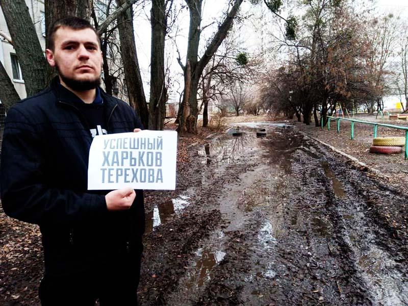 жуткие дороги в Харькове