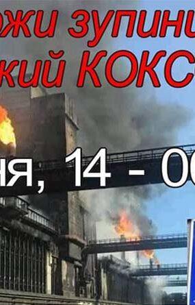 Акция протеста против завода Новомет