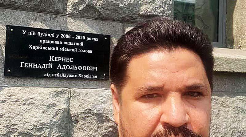 Анатолий Родзинский и мемориальная доска Геннадию Кернесу