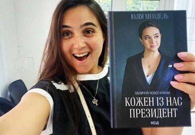 Юлия Мендель с книжонкой