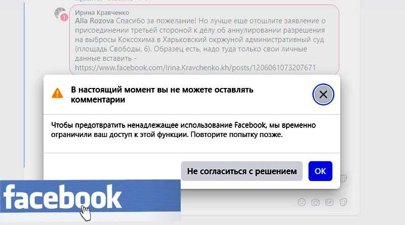 Предупреждение от Facebook
